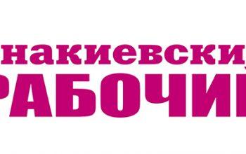 Енакиевский рабочий