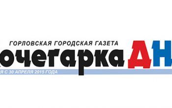 Кочегарка ДНР