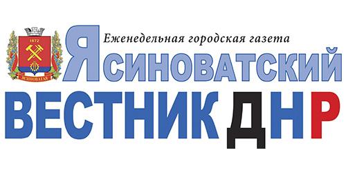 Ясиноватский вестник