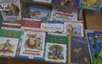 школа-интернат день книги