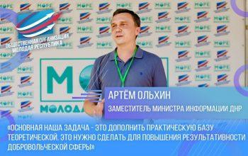 Артем Ольхин