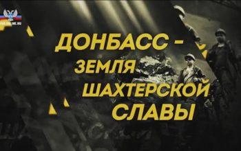 Донбасс - земля шахтерской славы