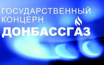 Donbassgaz-e1544107364137