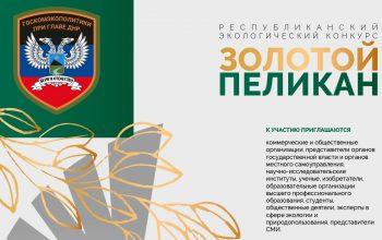 Пеликан-2021-афиша_page-0001