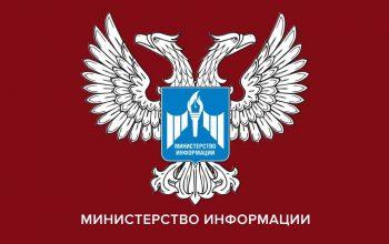 Ministerstvo-informacii